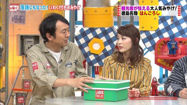 2017年12月03日新井恵理那の画像24枚目