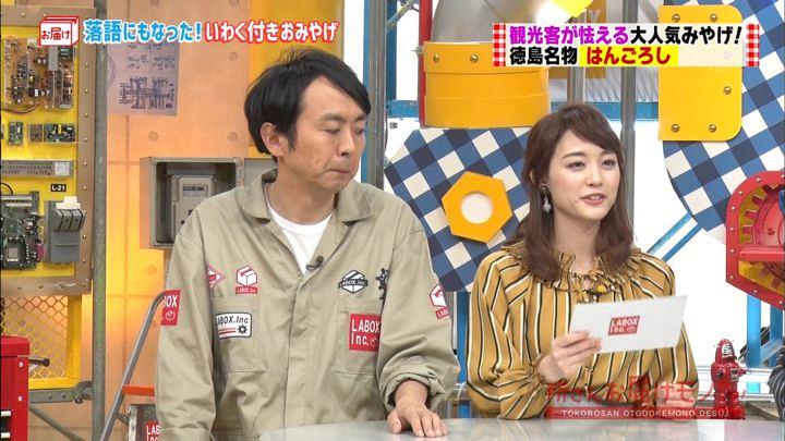2017年12月03日新井恵理那の画像25枚目