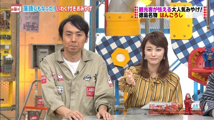 2017年12月03日新井恵理那の画像26枚目