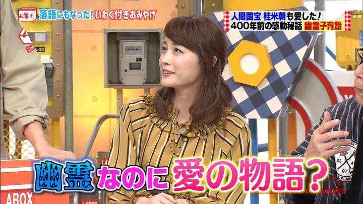 2017年12月03日新井恵理那の画像28枚目