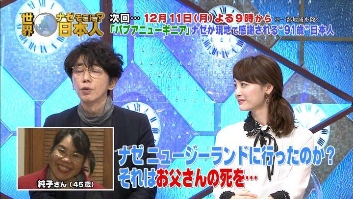 2017年12月04日新井恵理那の画像48枚目