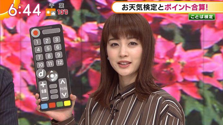 2017年12月07日新井恵理那の画像24枚目