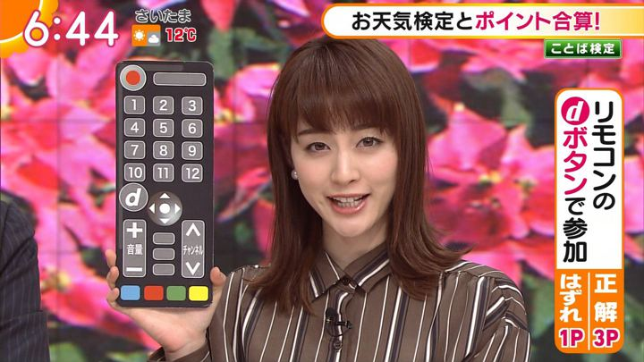2017年12月07日新井恵理那の画像26枚目