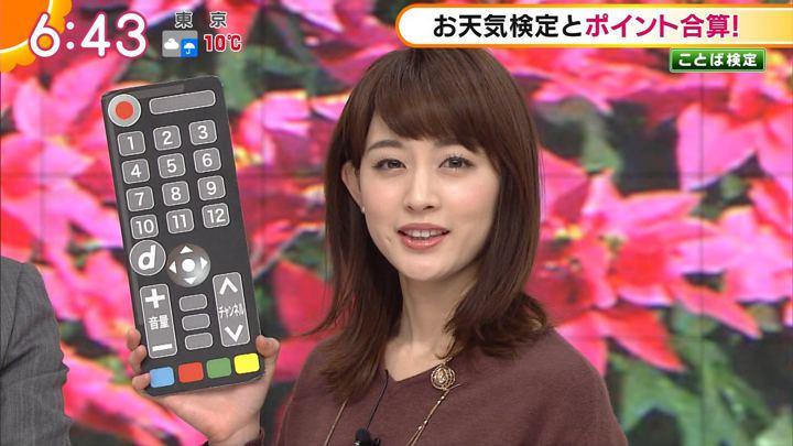 2017年12月08日新井恵理那の画像26枚目
