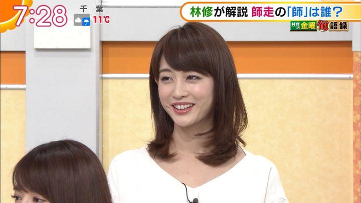 2017年12月08日新井恵理那の画像36枚目