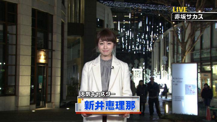 2017年12月09日新井恵理那の画像02枚目