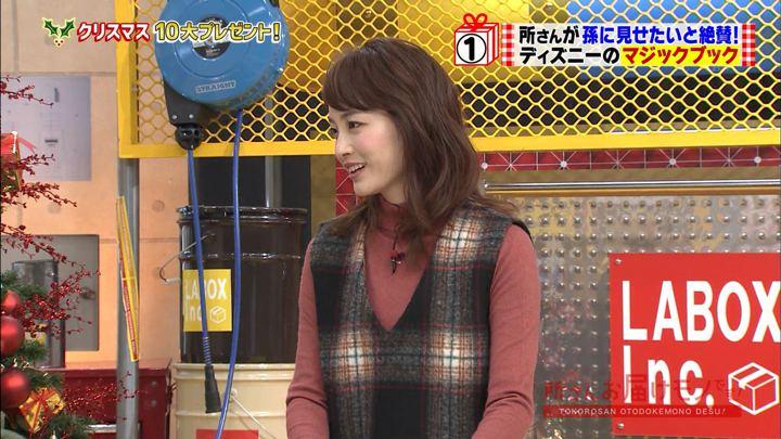 2017年12月24日新井恵理那の画像02枚目