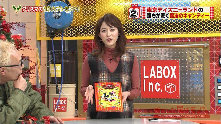 2017年12月24日新井恵理那の画像16枚目