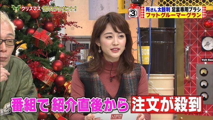 2017年12月24日新井恵理那の画像23枚目