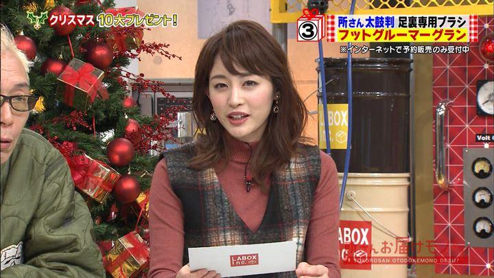 2017年12月24日新井恵理那の画像24枚目