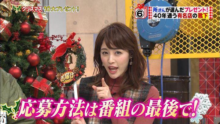 2017年12月24日新井恵理那の画像36枚目
