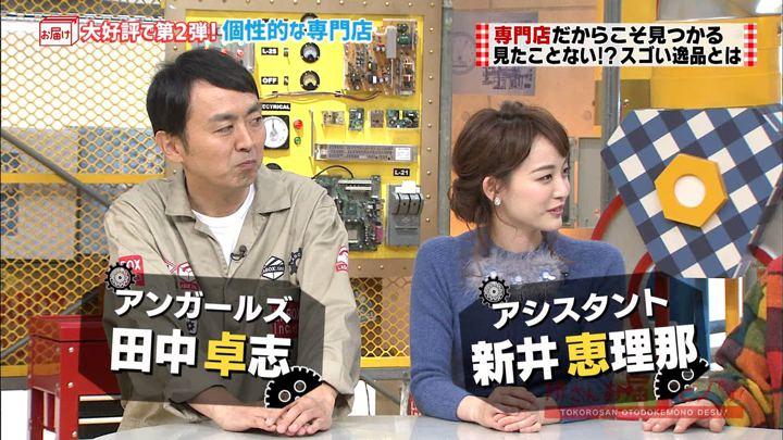 2018年01月07日新井恵理那の画像04枚目