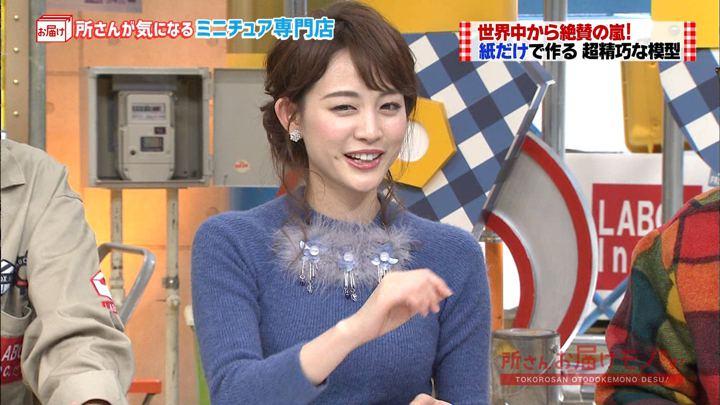 2018年01月07日新井恵理那の画像16枚目