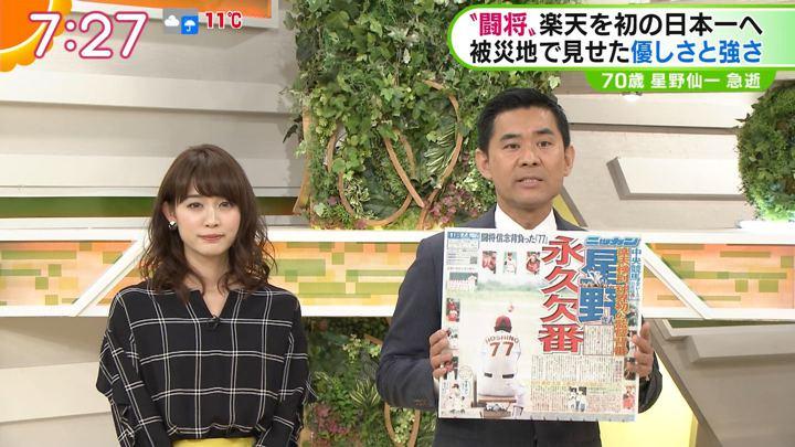 2018年01月08日新井恵理那の画像31枚目