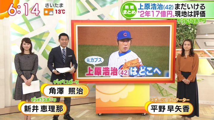 2018年01月10日新井恵理那の画像22枚目