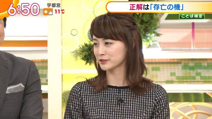 2018年01月10日新井恵理那の画像28枚目