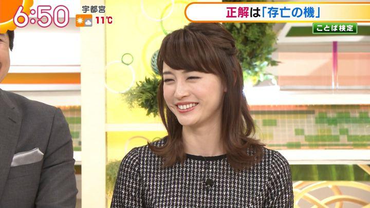 2018年01月10日新井恵理那の画像29枚目