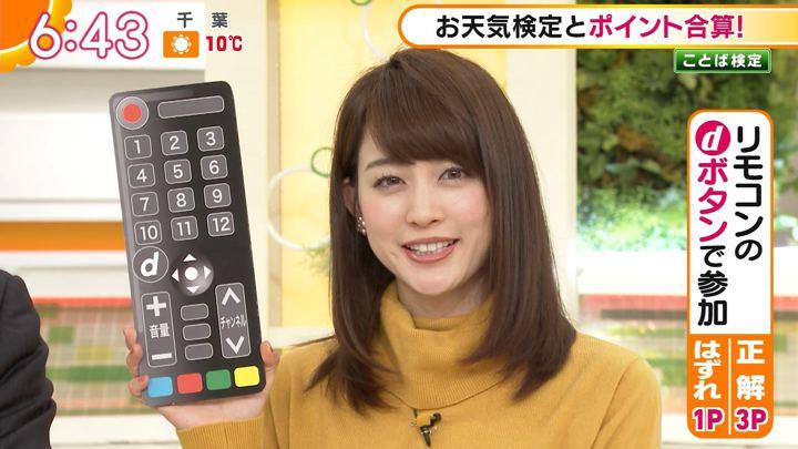 2018年01月11日新井恵理那の画像18枚目