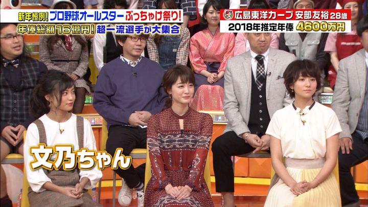 2018年01月13日新井恵理那の画像04枚目