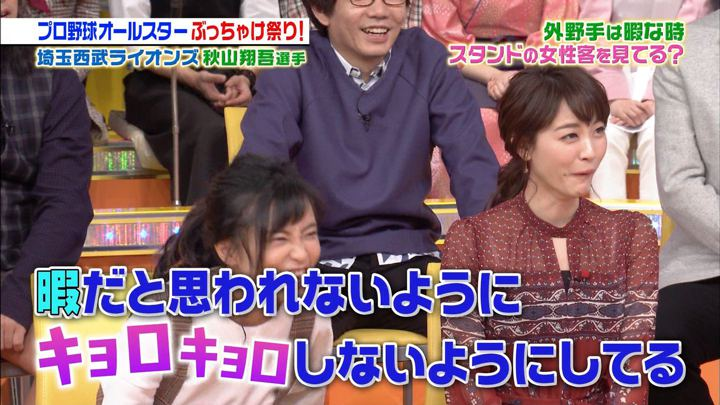 2018年01月13日新井恵理那の画像23枚目