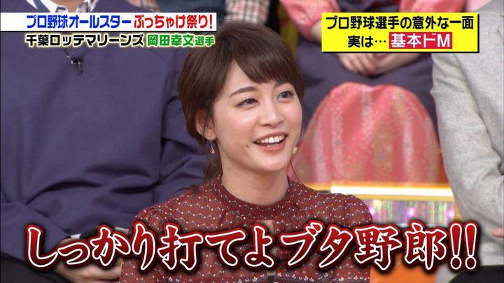 2018年01月13日新井恵理那の画像31枚目