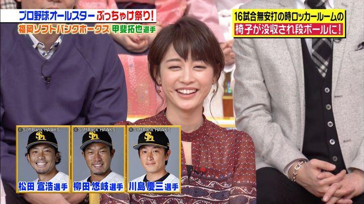 2018年01月13日新井恵理那の画像37枚目