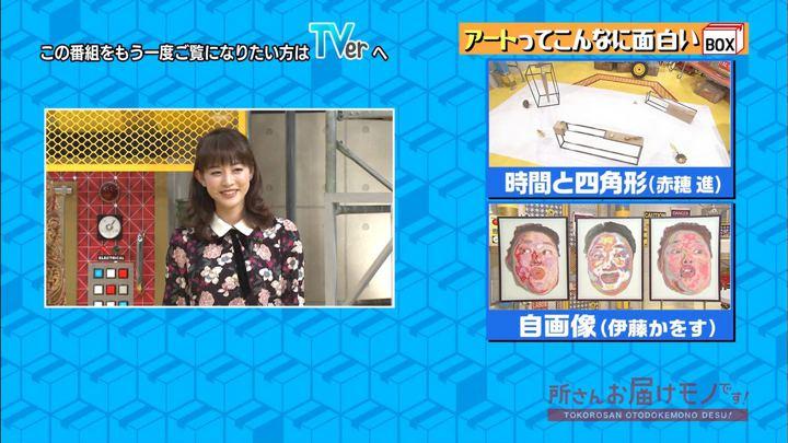 2018年01月14日新井恵理那の画像27枚目