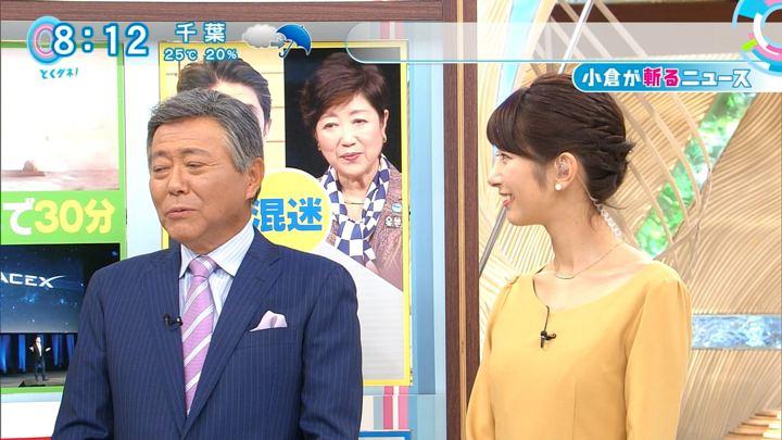 2017年10月02日海老原優香の画像10枚目
