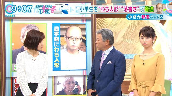 2017年10月02日海老原優香の画像11枚目