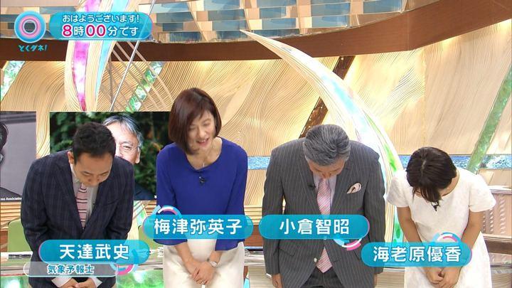 2017年10月06日海老原優香の画像02枚目