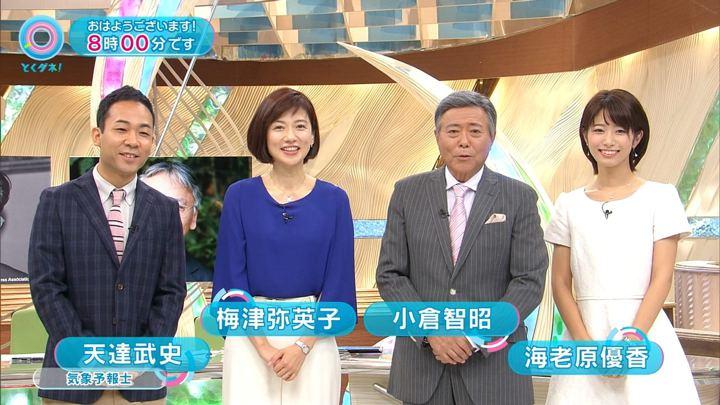 2017年10月06日海老原優香の画像03枚目