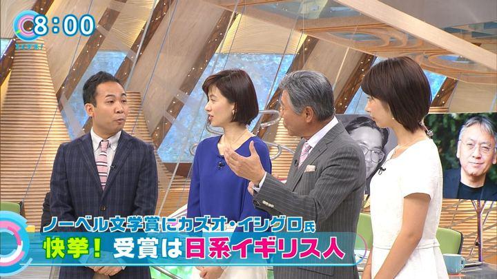 2017年10月06日海老原優香の画像05枚目