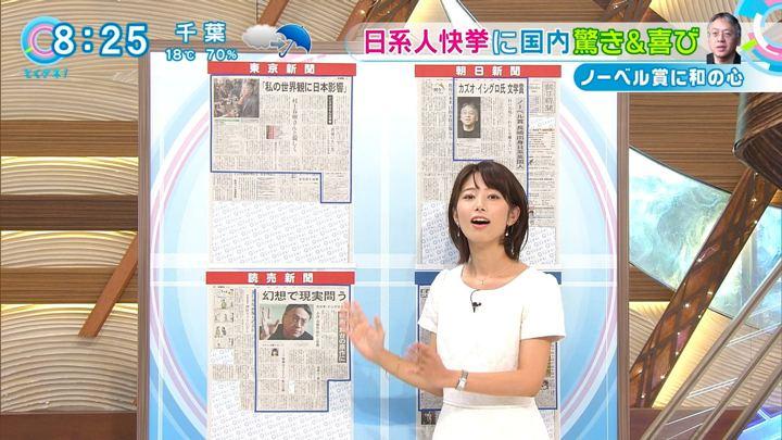 2017年10月06日海老原優香の画像13枚目
