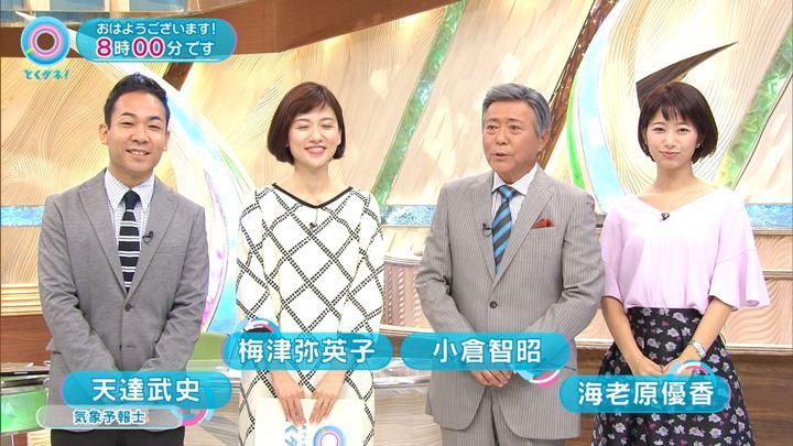 2017年10月09日海老原優香の画像03枚目