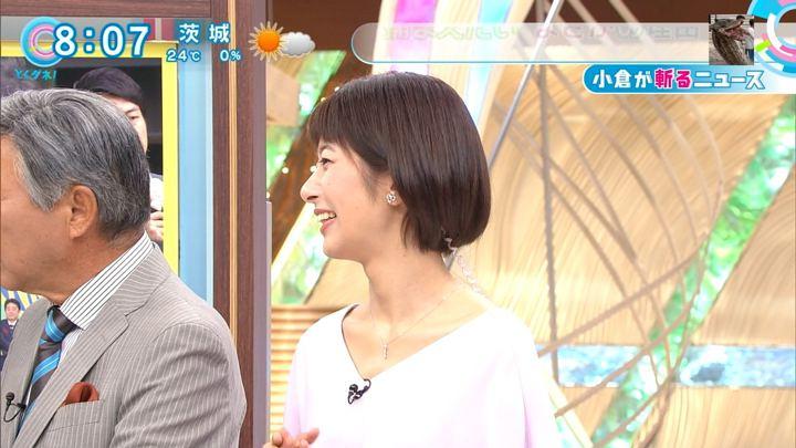 2017年10月09日海老原優香の画像08枚目