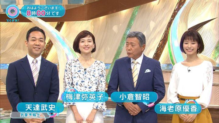2017年10月10日海老原優香の画像03枚目