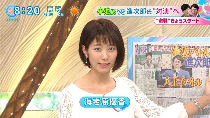 2017年10月10日海老原優香の画像12枚目