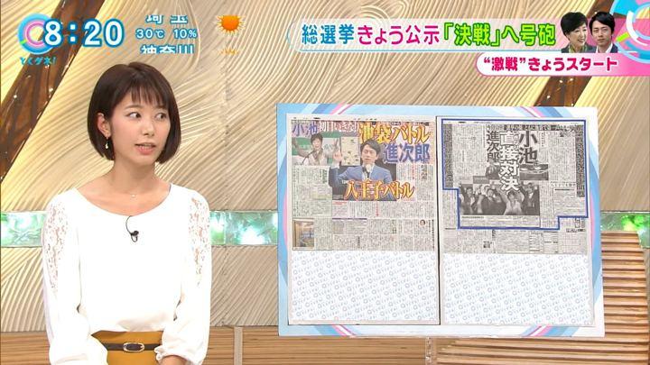 2017年10月10日海老原優香の画像15枚目