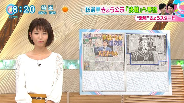 2017年10月10日海老原優香の画像17枚目