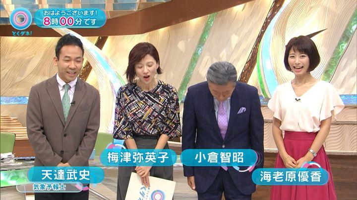 2017年10月11日海老原優香の画像02枚目