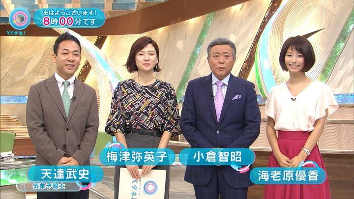 2017年10月11日海老原優香の画像03枚目
