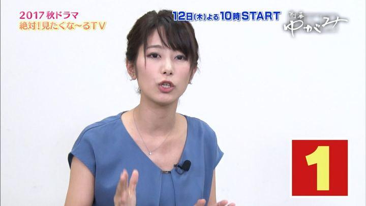2017年10月11日海老原優香の画像42枚目