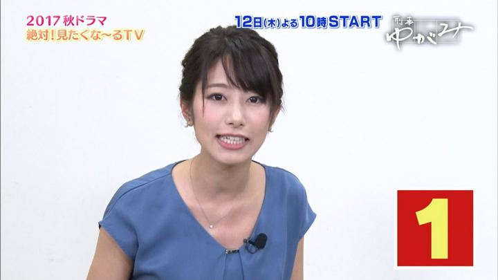 2017年10月11日海老原優香の画像43枚目