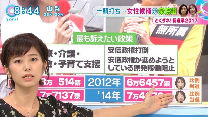 2017年10月12日海老原優香の画像17枚目