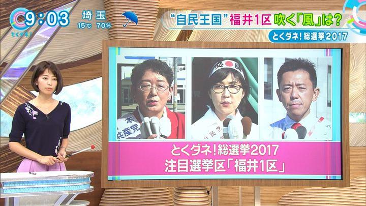 2017年10月13日海老原優香の画像07枚目