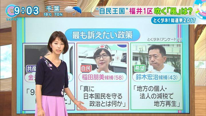 2017年10月13日海老原優香の画像08枚目