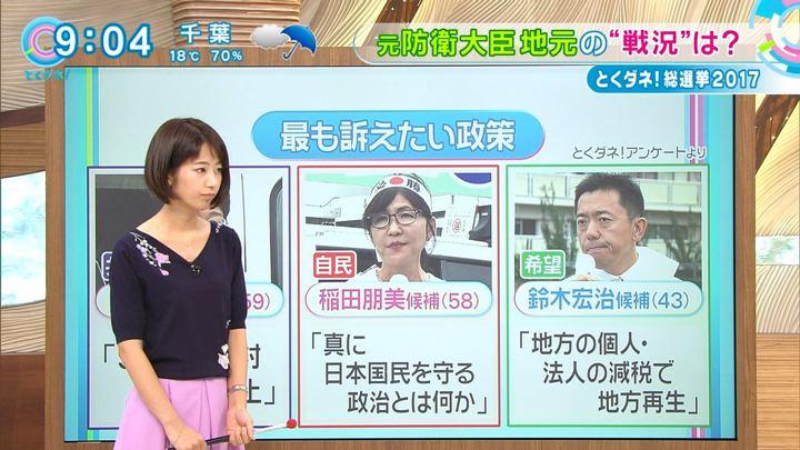 2017年10月13日海老原優香の画像10枚目