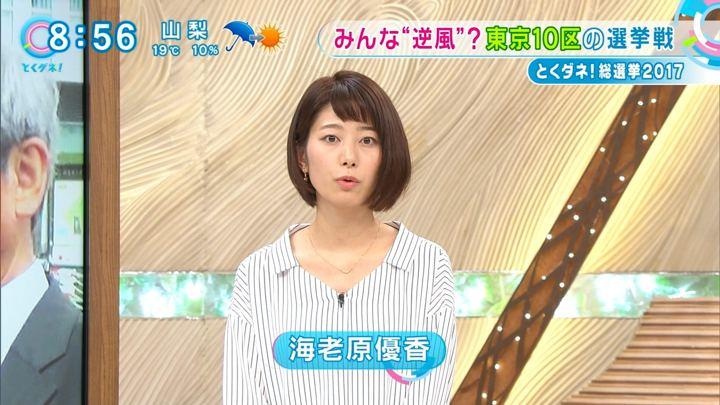 2017年10月17日海老原優香の画像12枚目