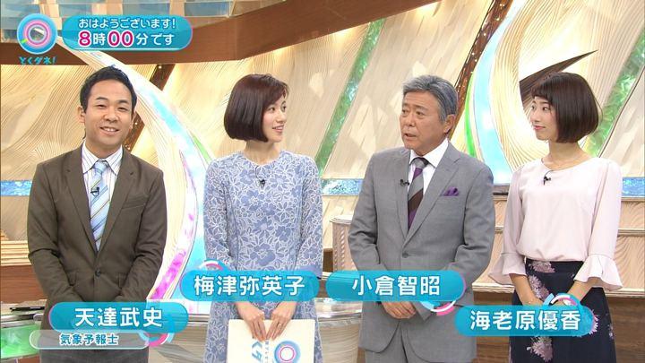 2017年10月31日海老原優香の画像03枚目