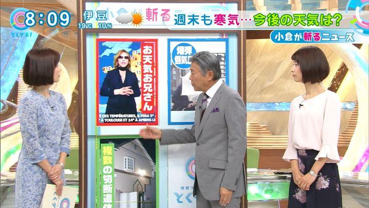 2017年10月31日海老原優香の画像06枚目